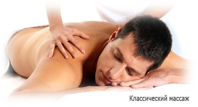 Профессиональный классический массаж?